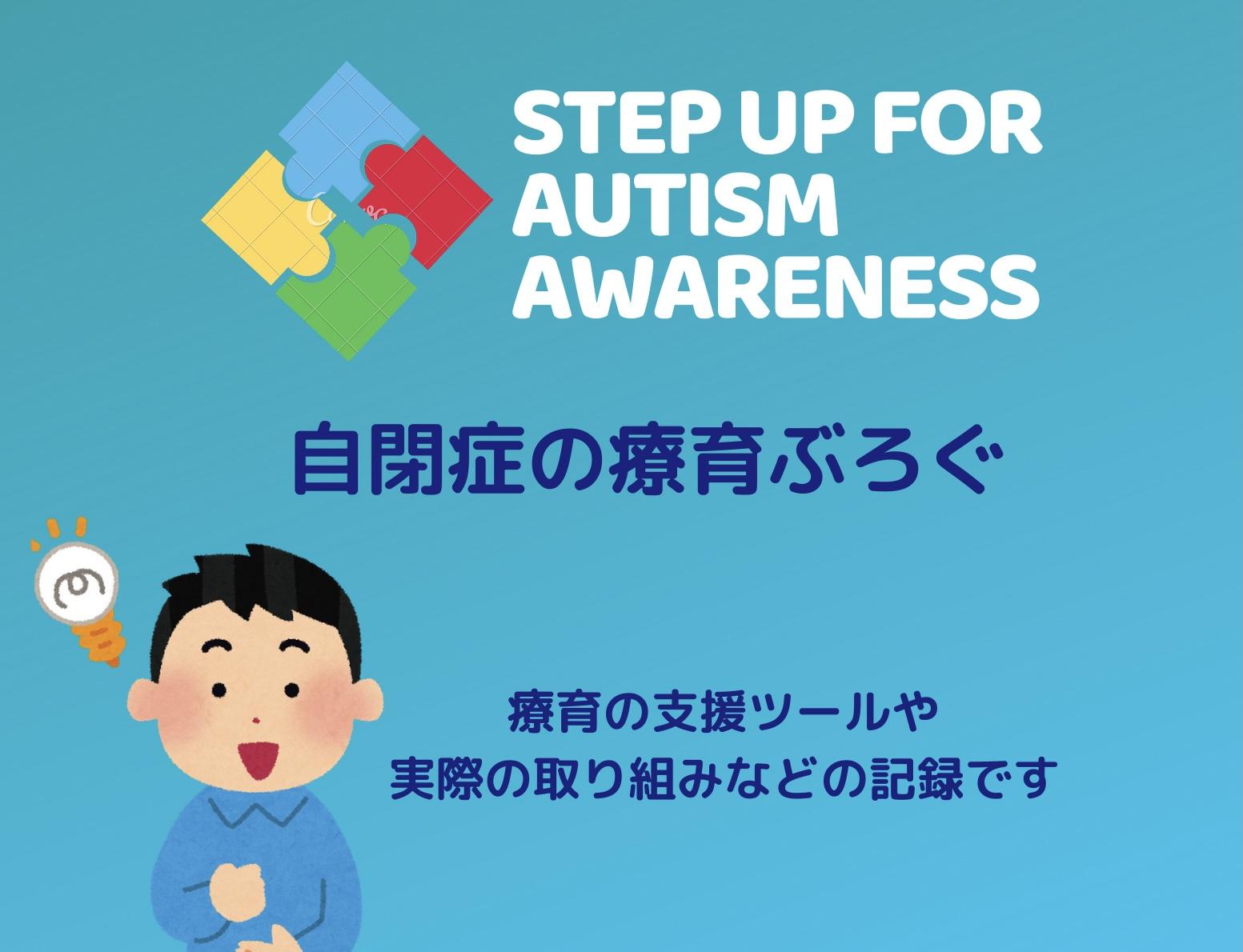 ぴょんぴょん自閉症の視覚支援の療育を推進するぶろぐ