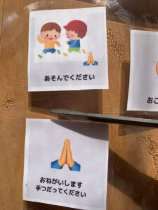 自閉症の絵カードの作り方